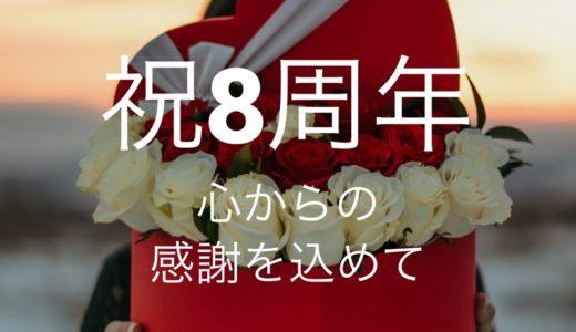 祝8周年 心からの感謝をこめて
