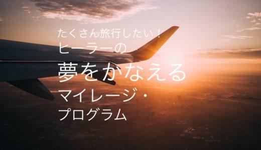 たくさん旅行したい!ヒーラーの夢をかなえるマイレージ・プログラム