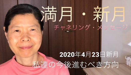 新月のチャネリング・メッセージ(2020年4月23日)