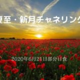 summer solstice 20200621 channeling