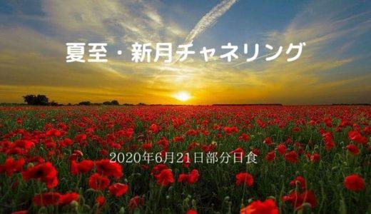 【チャネリング】2020年6月21日夏至・新月のメッセージ【魂の成長】