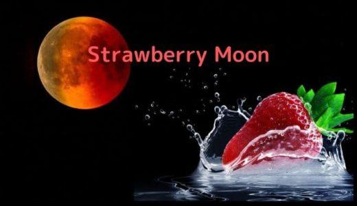 【瞑想】ストロベリー・ムーン 感謝と愛で自分を満たす・世界を満たす 2020年6月6日満月瞑想