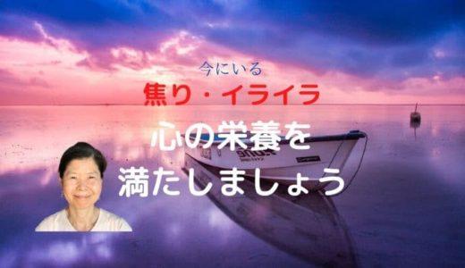焦り・イライラの対処法【動画】