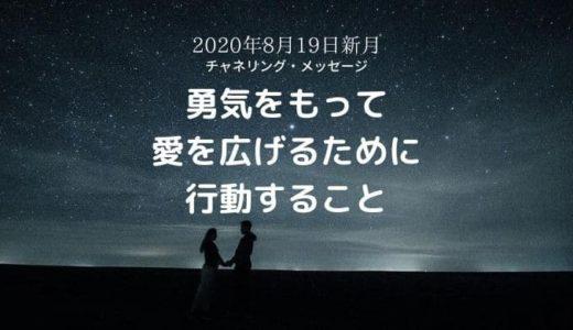【チャネリング・メッセージ】「勇気をもって愛を広げるために行動すること」2020年8月19日新月