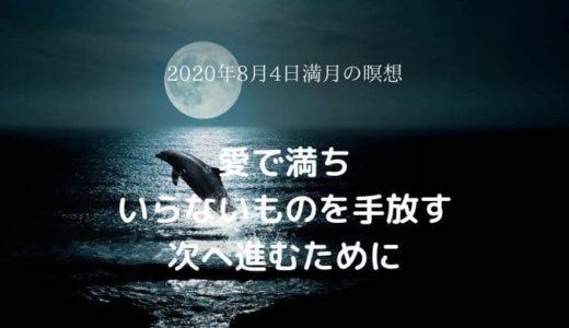 2020年8月4日満月の瞑想 愛で満ちいらないものを手放す次へ進むために