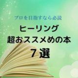 healing-books
