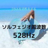 solfeggio-528Hz