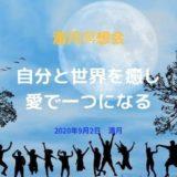 full-moon-20200902