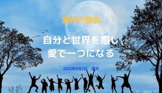 2020年9月2日満月の瞑想「自分と世界を癒し愛で一つにつながる」
