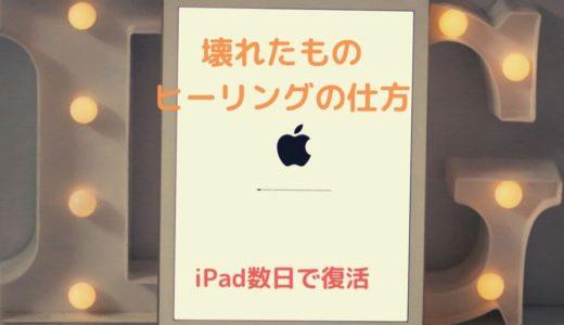 信念が変われば壊れたものもヒーリングできるようになる【iPad数日後に復活】