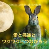 full moon-20201002