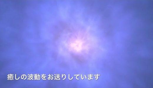 無料ヒーリング動画集