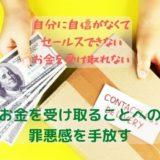 guilty-receiving-money