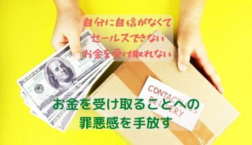 お金を受け取ることへの罪悪感のヒーリング動画「セールスはいけない。お金を奪っているのではないか?」を手放す(有料)
