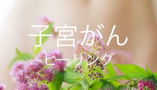 【自分自身を癒す】子宮がんのヒーリング動画(有料)