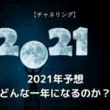 about-2021