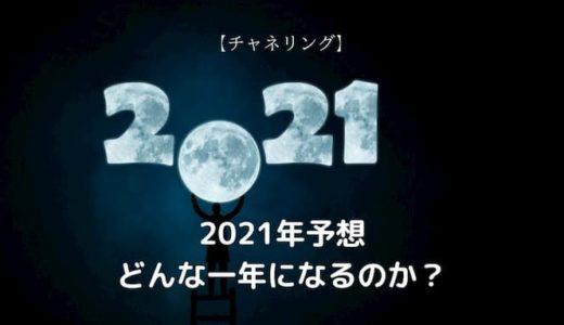 2021年予想 どんな年になるか?【チャネリング】
