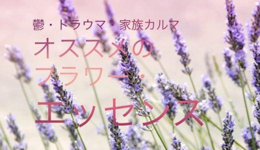 flower-essences-for-depression