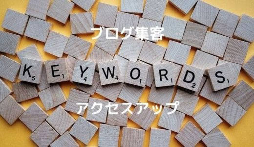 ヒーリングのブログ集客 アクセスアップのためのキーワードについて【SEO】