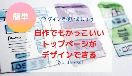 【WordPress】自分で簡単にできるトップページのデザインについて【プラグインを使おう】