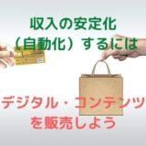 digital-contents-sales