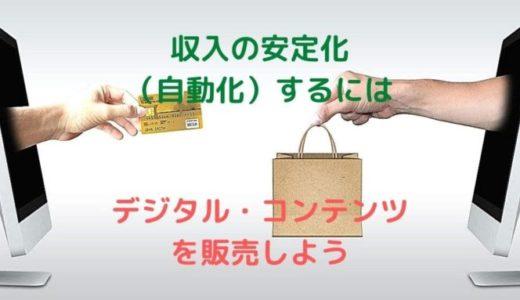 ヒーリングの収入の安定化(自動化)方法【デジタルコンテンツを販売する】