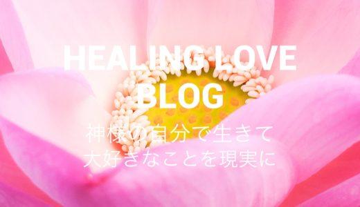 HEALING LOVE BLOG