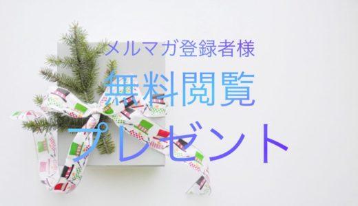 スピリチュアル・マーケティング動画無料閲覧ご招待中