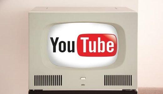 【完了】YouTubeチャンネルのお引越し