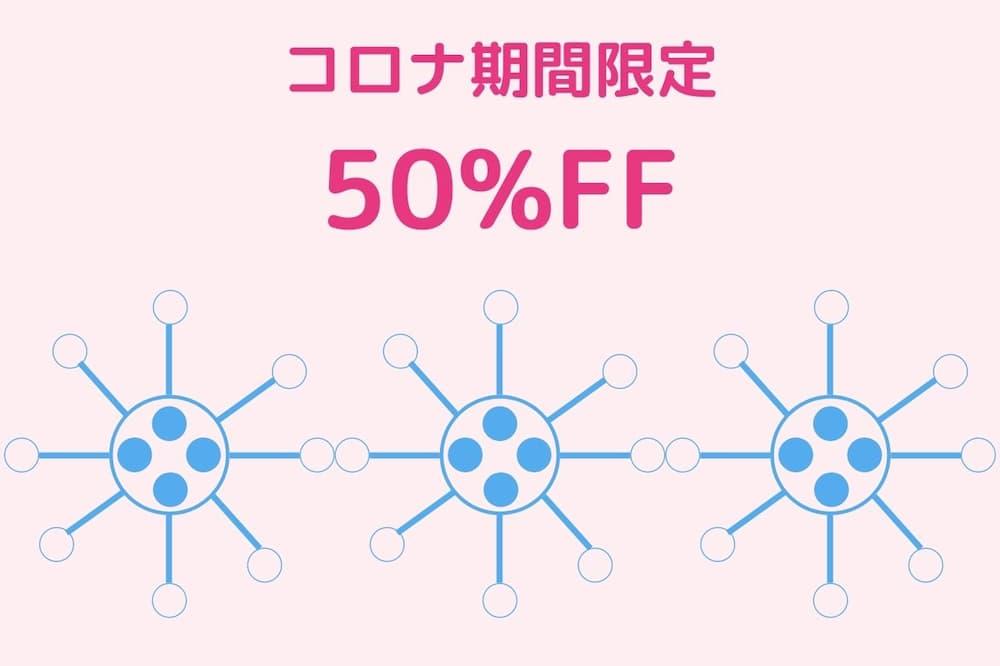 corona 50%off