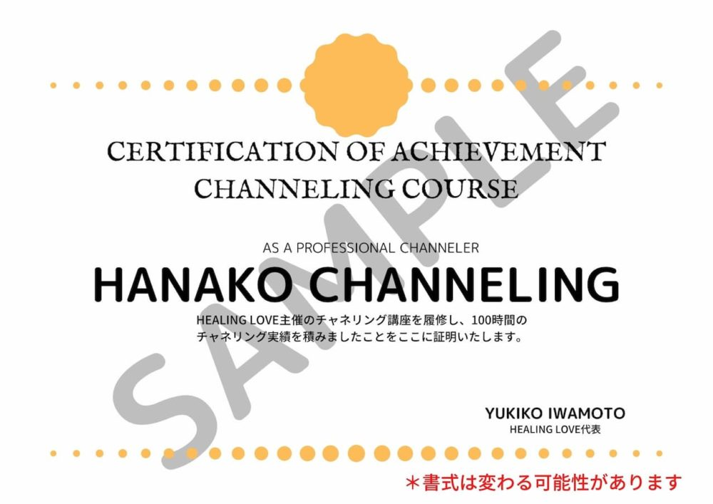 channeling-certification