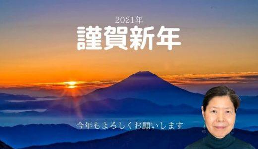 2021年新年のご挨拶 今年の抱負