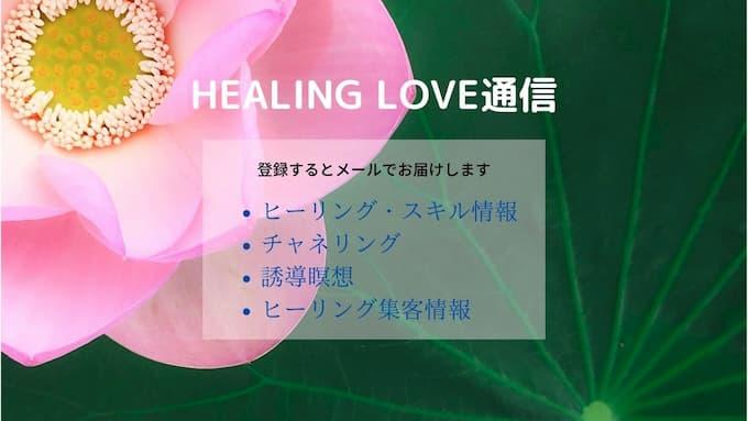 Healing-love-letter